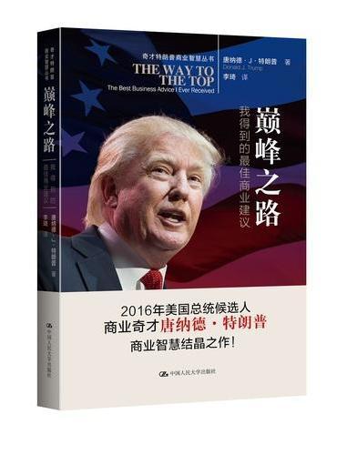 巅峰之路——我得到的最佳商业建议(奇才特朗普商业智慧丛书)