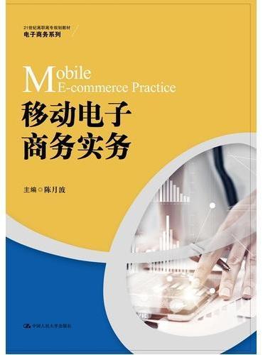 移动电子商务实务(21世纪高职高专规划教材·电子商务系列)