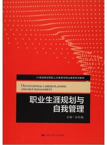职业生涯规划与自我管理(21世纪职业院校人文素质与职业素养系列教材)