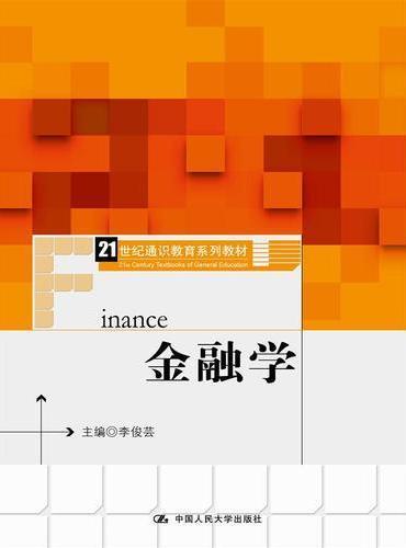 金融学(21世纪通识教育系列教材)