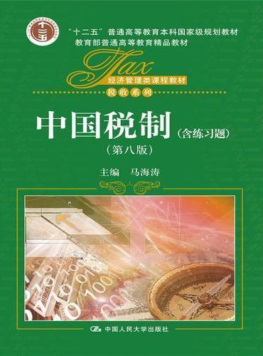 """中国税制(含练习题)(第八版)(经济管理类课程教材·税收系列;""""十二五""""普通高等教育本科国家级规划教材)"""