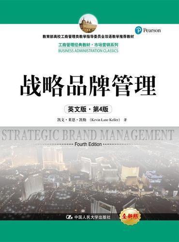 战略品牌管理(英文版·第4版)(工商管理经典教材·市场营销系列;教育部高校工商管理类教学指导委员会双语教学推荐教材)