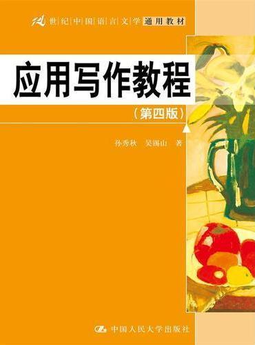 应用写作教程(第四版)(21世纪中国语言文学通用教材)