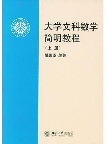 大学文科数学简明教程(上册)