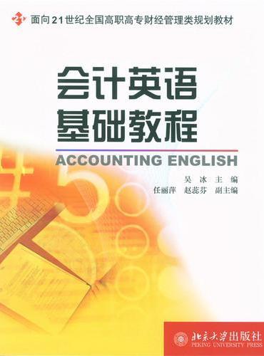 会计英语基础教程