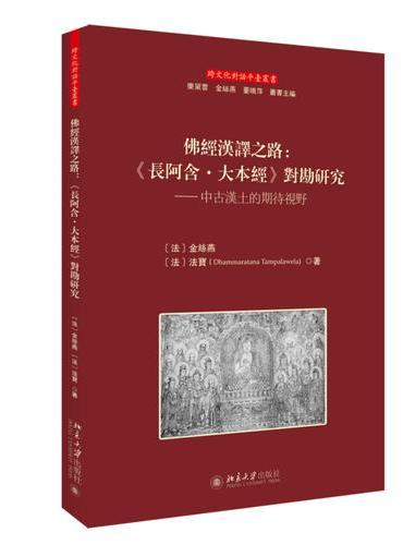 佛经汉译之路 : 《长阿含·大本经》对勘研究——中古汉土的期待视野