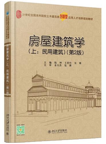 房屋建筑学(上:民用建筑)(第2版)