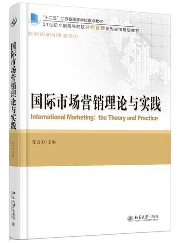 国际市场营销理论与实践