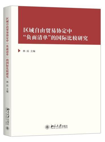 """区域自由贸易协定中""""负面清单""""的国际比较研究"""