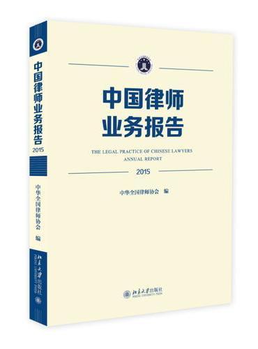 中国律师业务报告(2015)