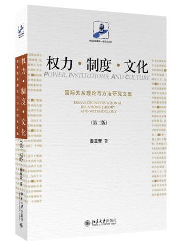 权力·制度·文化:国际关系理论与方法研究文集(第二版)