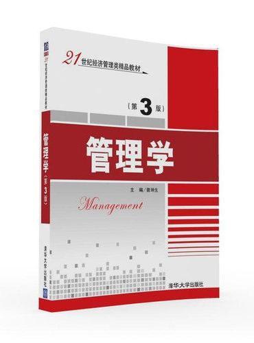 管理学(第3版)