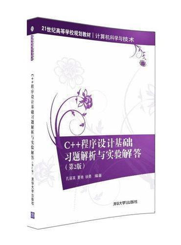 C++程序设计基础习题解析与实验解答(第2版)