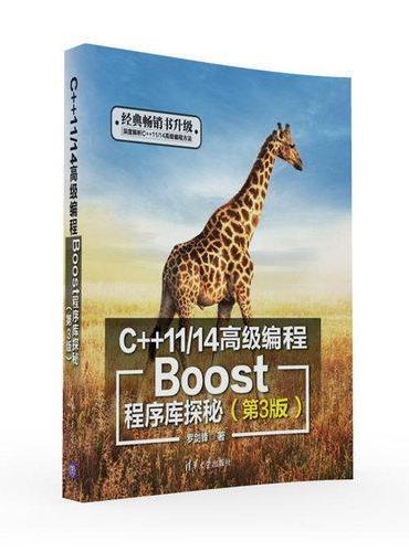 C++11/14高级编程——Boost程序库探秘(第3版)