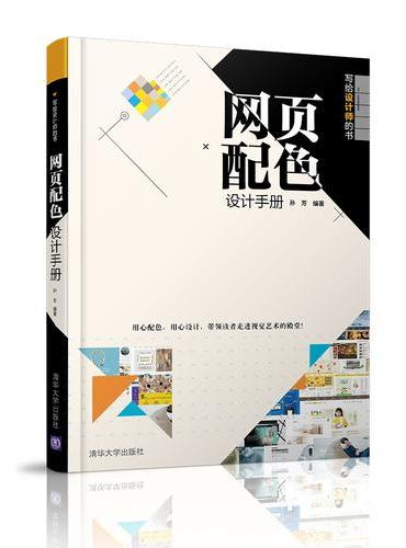 网页配色设计手册