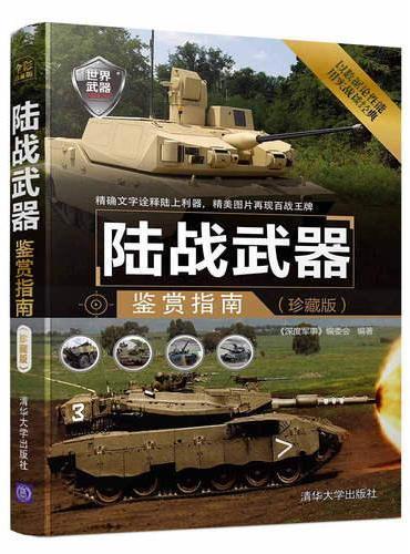 陆战武器鉴赏指南(珍藏版)
