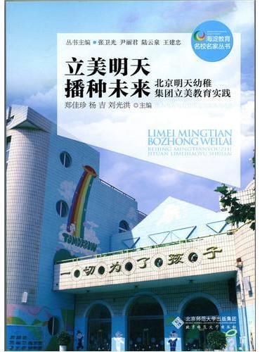 立美明天 播种未来:北京明天幼稚集团立美教育实践