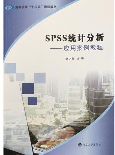 """高等院校""""十三五""""规划教材//SPSS统计分析:应用案例教程"""