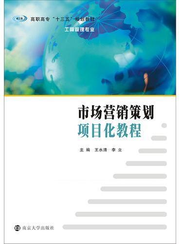 """高职高专""""十三五""""规划教材. 工商管理专业//市场营销策划项目化教程"""