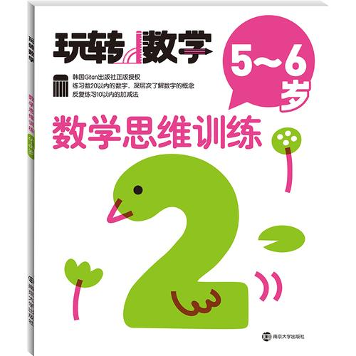 玩转数学//数学思维训练:5~6岁