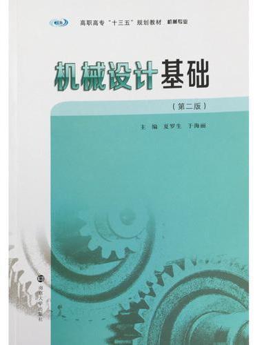 """高职高专""""十三五""""规划教材. 机械专业//机械设计基础(第二版)"""