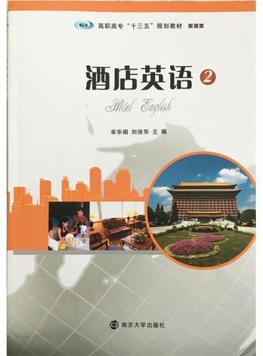 """高职高专""""十三五""""规划教材. 旅游类//酒店英语:2"""