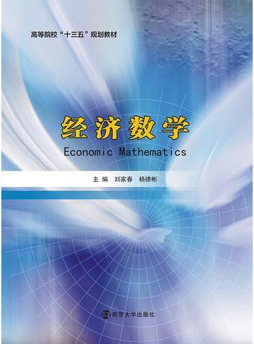 """高等院校""""十三五""""规划教材//经济数学"""