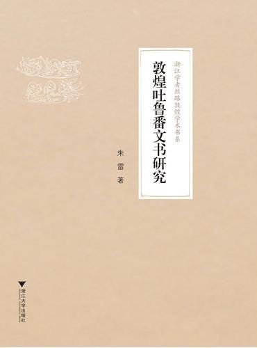 敦煌吐鲁番文书研究