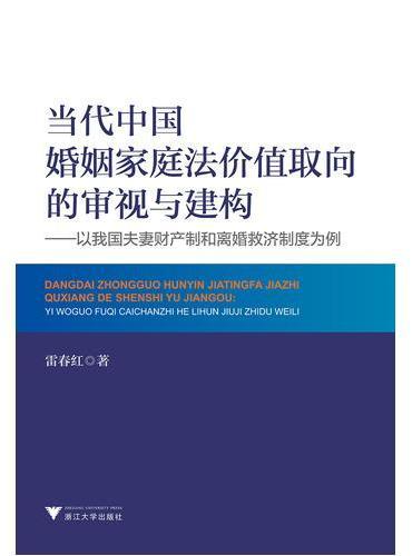 当代中国婚姻家庭法价值取向的审视与建构——以我国夫妻财产制和离婚救济制度为例