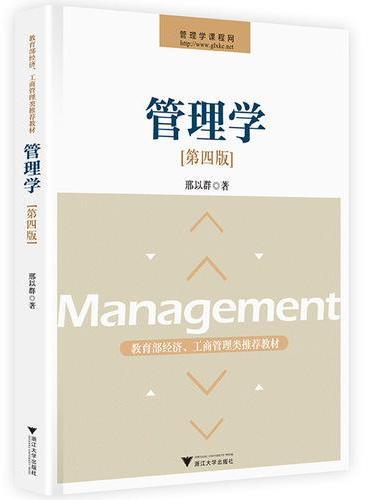 管理学 第4版