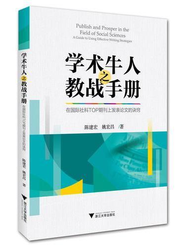 学术牛人之教战手册——在国际社科TOP期刊上发表论文的诀窍