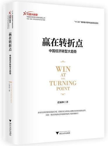 赢在转折点——中国经济转型大趋势
