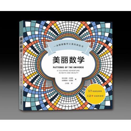 美丽数学:一本探索数学之美的涂色书