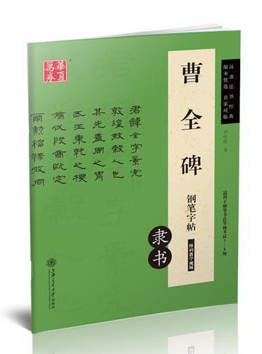 华夏万卷 曹全碑钢笔字帖(隶书)