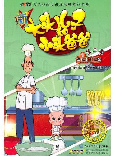 安徽少年儿童出版社 CCTV大型动画电视连续剧精品书系 新大头儿子和小头爸爸.第2季(1)第101-110集