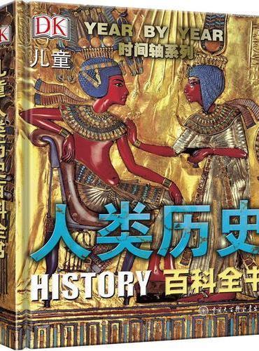 DK儿童人类历史百科全书(第2版)