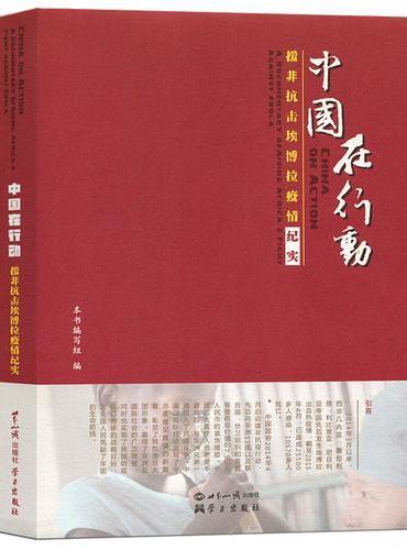 中国在行动:援非抗击埃博拉疫情纪实(含DVD光盘一张)