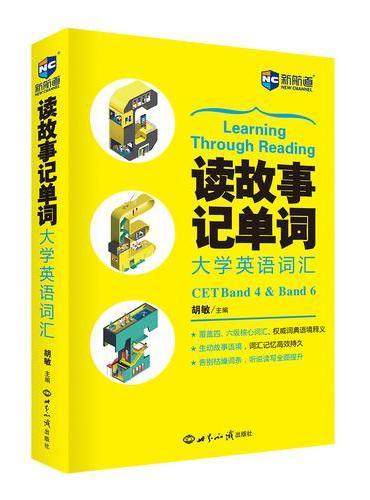 读故事记单词大学英语词汇--新航道英语学习丛书