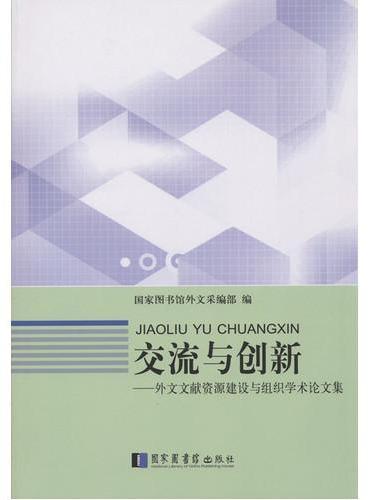 交流与创新——外文文献资源建设与组织学术论文集