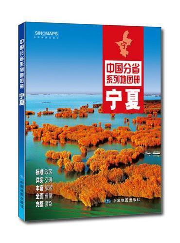 中国分省系列地图册:宁夏(2016年全新版)