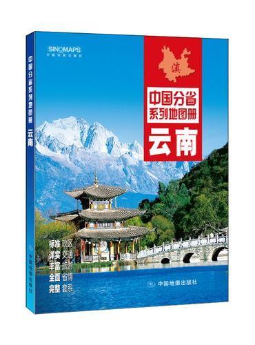 中国分省系列地图册:云南(2016年全新版)
