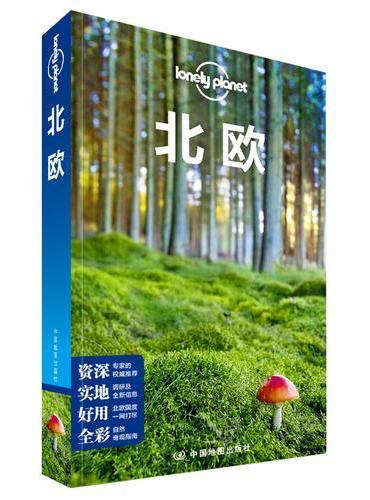 孤独星球Lonely Planet国际指南系列:北欧