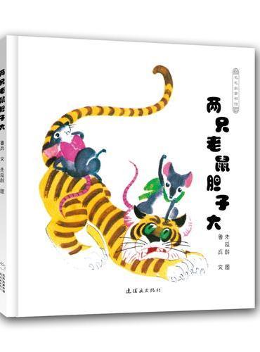 中国经典图画书精选集:小蝌蚪找妈妈、好乖乖、两只老鼠胆子大(第二辑)