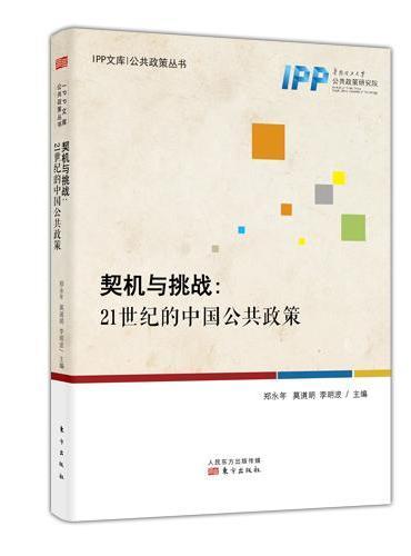 契机与挑战:21世纪的中国公共政策