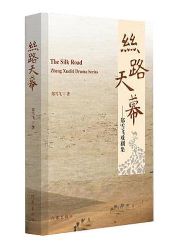 丝路天幕——郑雪飞戏剧集