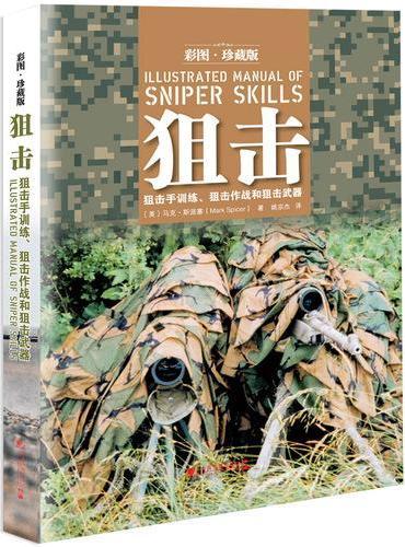 狙击:狙击手训练、狙击作战和狙击武器(美军狙击教练多年经验总结,详述狙击手的各项训练细节:提高射击杀伤性的要领、应对敌方狙击手及恐怖袭击的手段……)