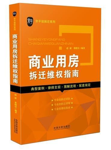商业用房拆迁维权指南·京平说拆迁系列