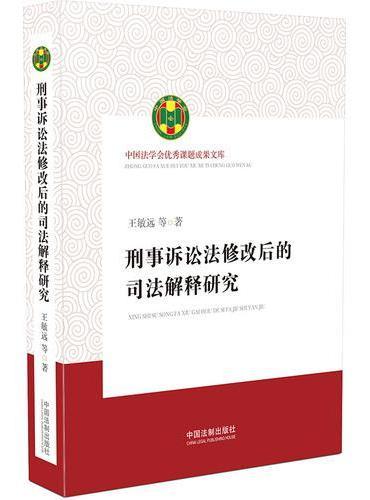 刑事诉讼法修改后的司法解释研究(中国法学会优秀课题成果文库)