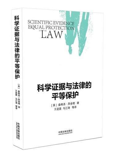 科学证据与法律的平等保护