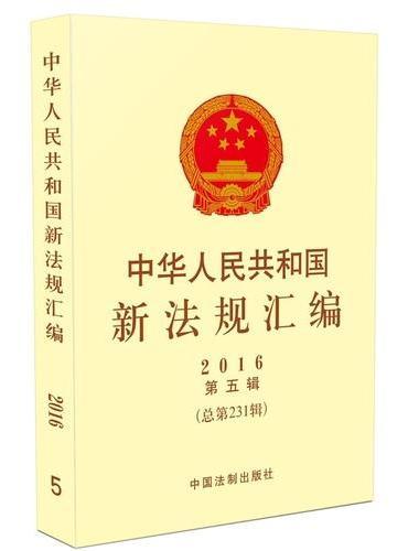 中华人民共和国新法规汇编2016年第5辑(总第231辑)